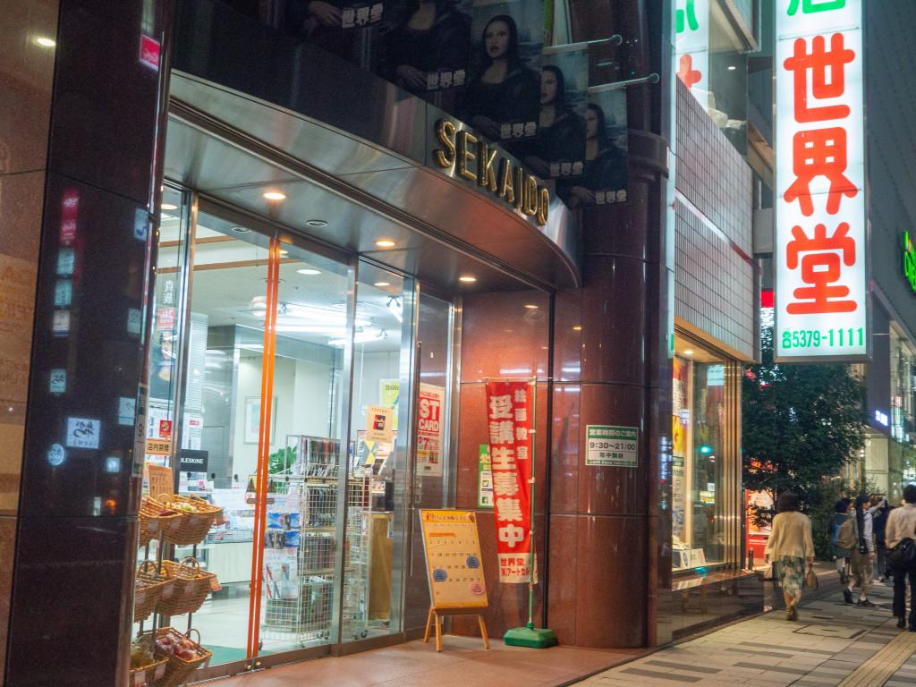 堂 本店 世界 新宿 小布施堂 伊勢丹新宿本店