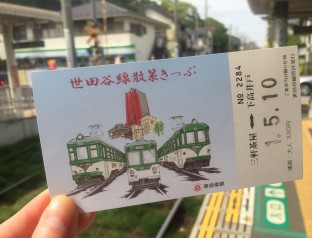 setagaya one day ticket